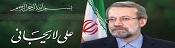 پایگاه اطلاع رسانی علی لاریجانی