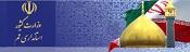 پایگاه اطلاع رسانی استانداری قم